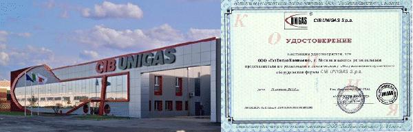 Удостоверение торгового представителя Cib Unigas